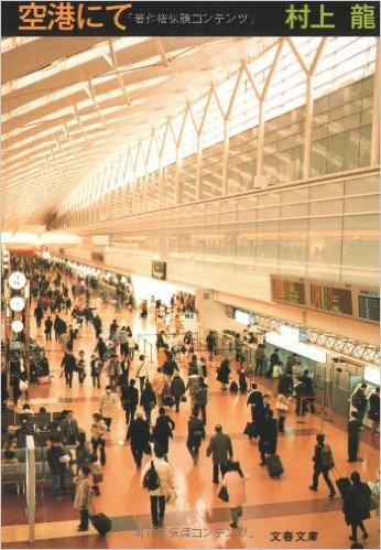 空港にて.png