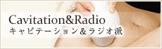 キャビテーション&ラジオ波